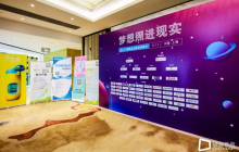 2017儿童商业创新营销峰会圆满召开