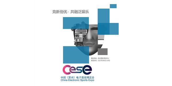 中国(苏州)电子竞技博览会