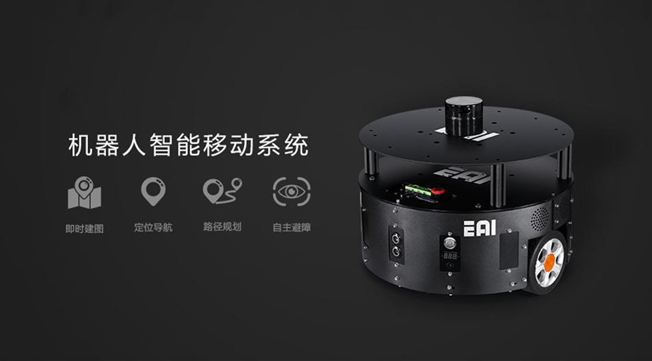 EAI科技龙军:从模块化切入,做服务机器人整体解决方案