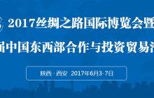 2017丝博会将于6月3日开幕