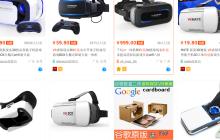卖VR眼镜需谨慎,已经有30多人因传播VR小黄片被抓了