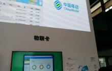 CES Asia专题|中国移动发布全球最小通信模组,助力物联网发展