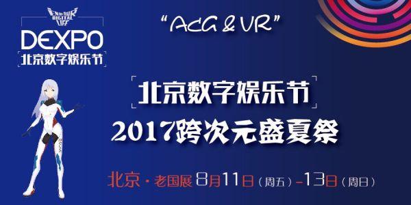 2017 北京数字娱乐节(DEXPO)