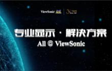 优派上海举行发布会,推出显示器等新品及解决方案