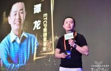 ETCP集团董事长谭龙:智慧停车不只是工具,更是社会公器