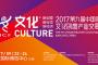 聚焦文化科技融合 第九届南京文交会全新启程