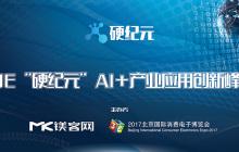 3E•2017北京国际消费电子博览会临近,硬纪元•AI+创新峰会鼎力加持