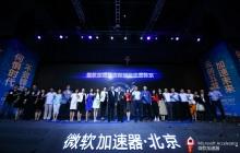 微软加速器·北京第九期展示日,构建企业融通创新生态格局