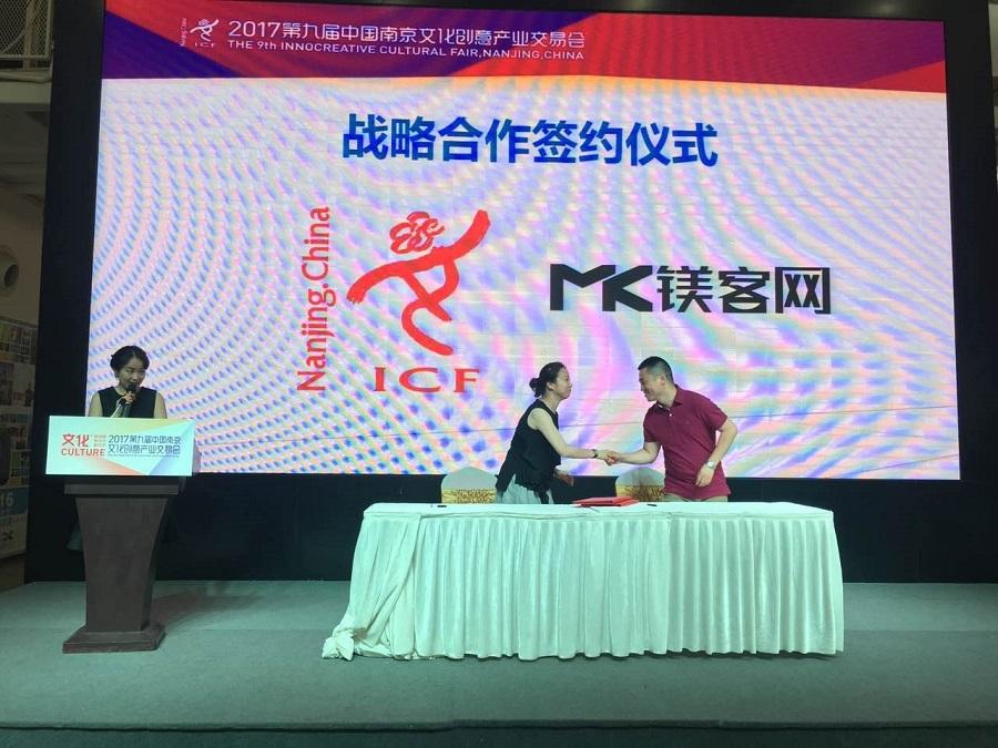镁客网与江苏文创达成战略合作,全程助力第九届中国南京文交会