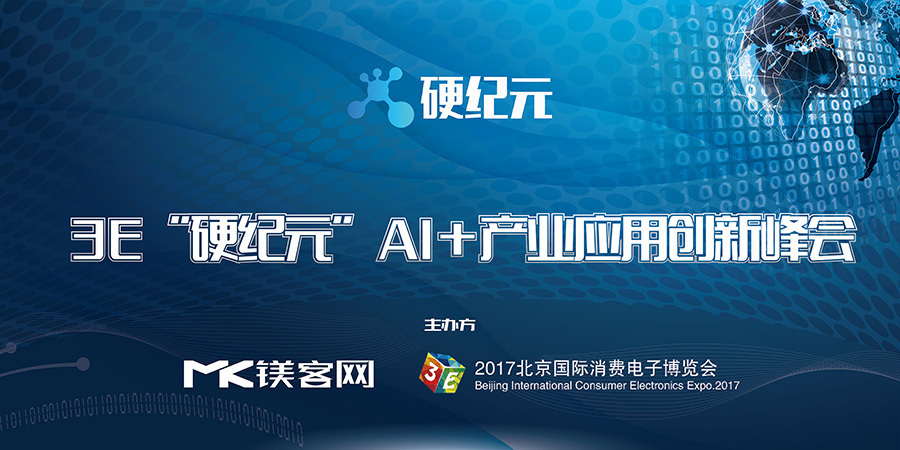 硬纪元AI峰会前瞻:物联网能否成为下一个风口?