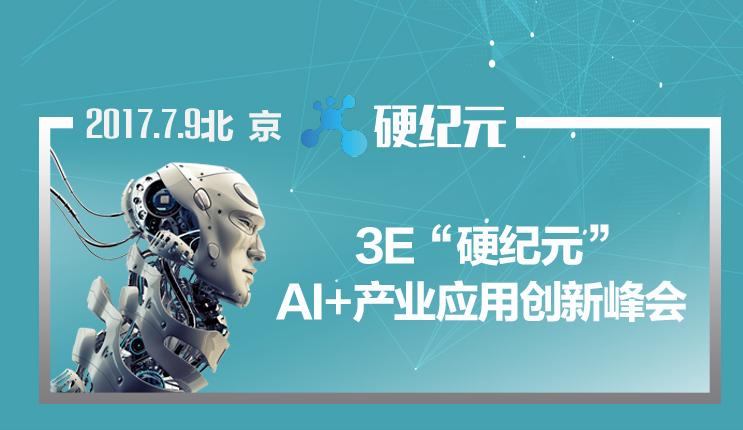 2017硬纪元·AI+产业应用创新峰会开幕倒计时!