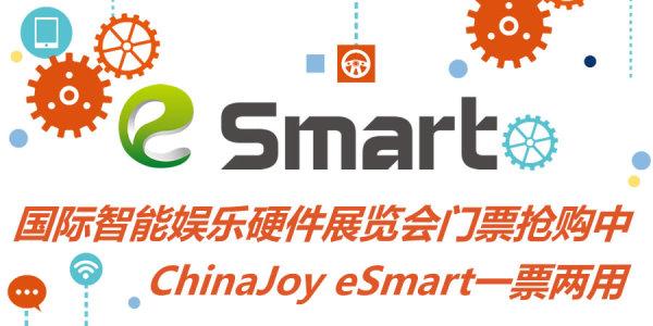 第二届国际智能娱乐硬件展览会(eSmart)