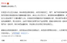 贾跃亭回应资金问题:我会尽责到底,把欠款全部还上