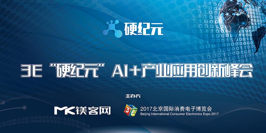硬纪元AI峰会前瞻:人工智能对传统金融服务的改变