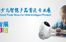 国内首个少儿智能产品专业展11月登陆上海
