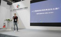硬纪元AI峰会实录|图森未来陈默:人工智能技术的商业化起点在B端