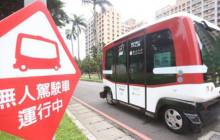 台湾校园出现首辆无人巴士,最多可容纳12名乘客