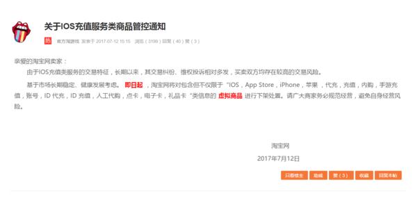 淘宝下架苹果iOS充值业务,马云或在为支付宝扫除障碍