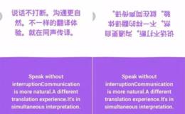 """腾讯翻译君上线""""同声传译"""",以后出国再也不怕""""鸡同鸭讲""""了"""
