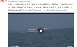 顺丰大型无人机被曝光,水陆两用引众人猜测