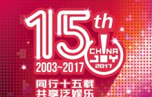 2017全球电子竞技产业峰会及eSmart大会日程正式公布!精彩呼之欲出~