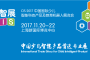 CIS 2017儿智展—中国少儿智能产品首选专业展