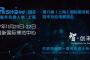 SR SHOW 2017上海国际服务机器人展—中国服务机器人产业第一展