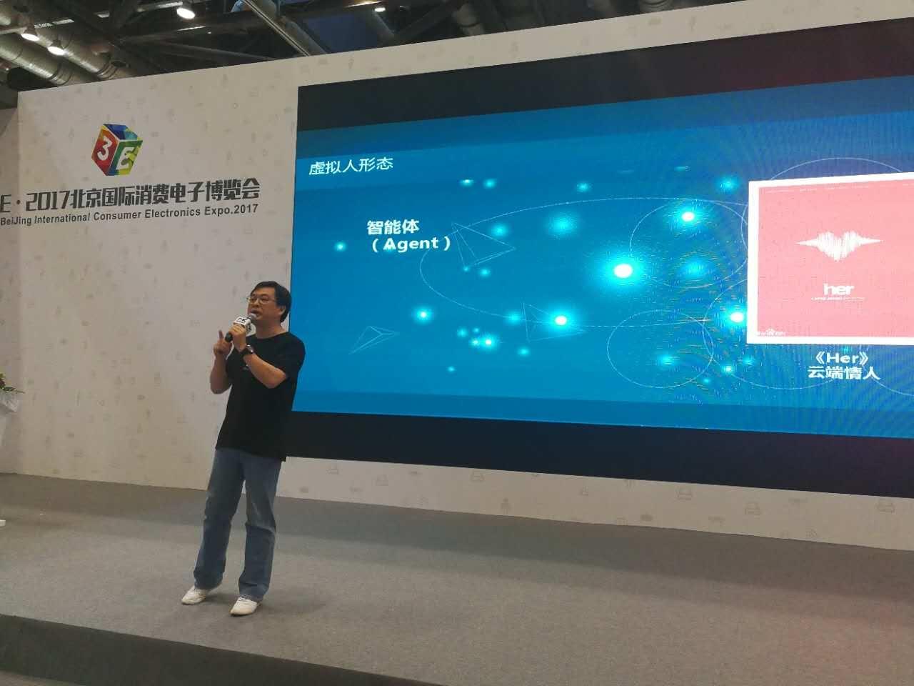 硬纪元AI峰会实录|暴风集团副总裁王刚:让虚拟人代替你去做很多事