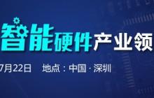 2017智能硬件产业领袖沙龙将于7月22日举办