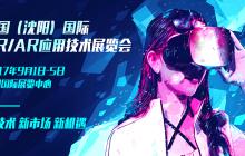 中国沈阳VR AR应用技术展览会