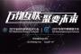 2017GIEC全球互联网经济大会