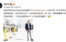 贾跃亭微博宣布前宝马高管加盟法拉第;三星明年恢复为苹果代工