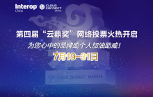 """第四届""""云鼎奖""""入围名单公布——网络投票火热进行中"""
