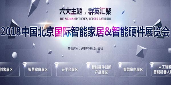 2018中国北京国际智能家居&智能硬件展览会
