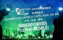 2017世界增强现实亚洲博览会隆重开幕 || 汇全球精华,促行业发展