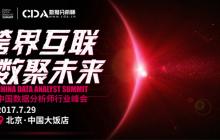 CDAS 2017中国数据分析师行业峰会议程