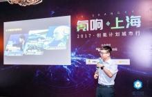 【氪响上海】人工智能,助力创业梦想
