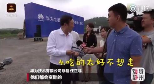华为第三个数据中心落地贵州,因为员工来了就不想走了