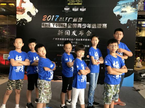 2017MLF广州站暨FMB Young全国青少年选拔赛新闻发布会