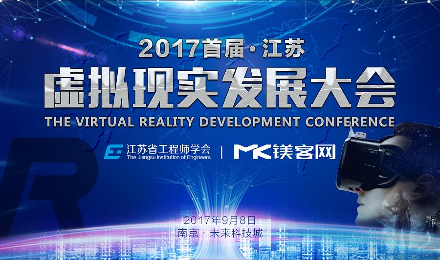 VR技术怎么落地,行业应用怎么挖掘,来江苏虚拟现实发展大会侃侃
