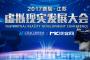 2017首届江苏虚拟现实发展大会