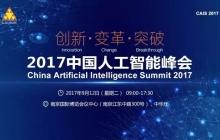 """30多位AI大咖齐聚南京,2017中国人工智能峰会9月开启""""头脑风暴"""""""