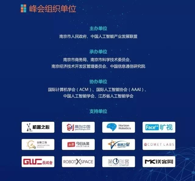 30多位AI大咖齐聚南京,2017中国人工智能峰会9月开启头脑风暴