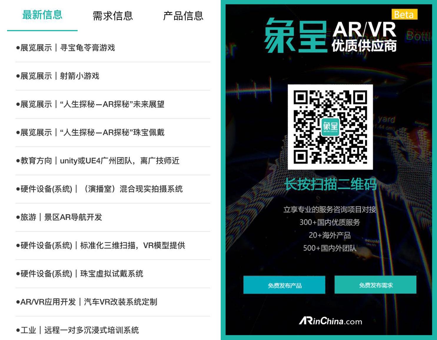 发布   AR/VR象呈供应商平台移动微信端正式上线