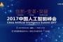 创新•变革•突破—2017中国人工智能峰会(CAIS 2017)报名启动