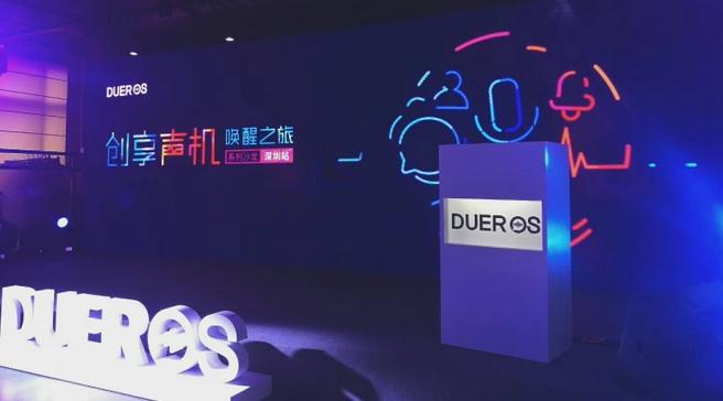百度发布DuerOS全球合作伙伴计划;索尼或在研发第二代PSVR定位系统