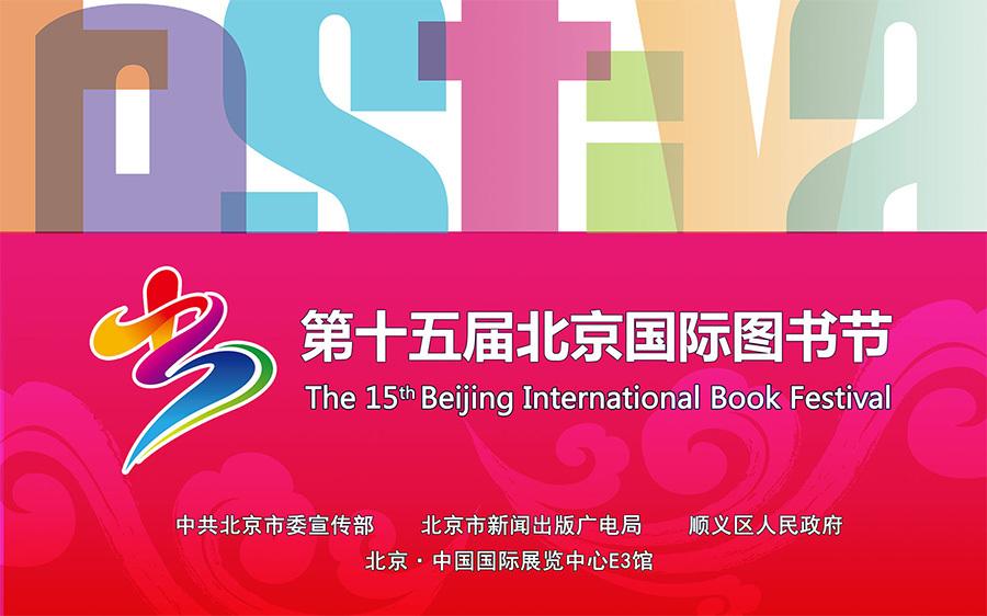 第十五届北京国际图书节即将开幕 VR AR新体验扎堆亮相数字互动体验展区