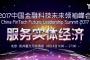"""2017中国金融科技未来领袖峰会,三大亮点助推""""动能转换"""""""