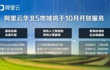 阿里云宣布华北5地域十月开服,将部署国内首个全系Skylake+25G网络