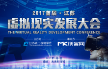 听院士、行业大咖聊VR技术落地和行业创新——江苏虚拟现实发展大会前瞻